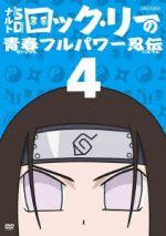 ナルトSD ロック・リーの青春フルパワー忍伝 4(通常)(DVD)