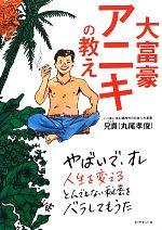 大富豪アニキの教え(単行本)