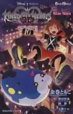 キングダムハーツ3D ドリームドロップディスタンスSide Sora(GAME NOVELS)(新書)