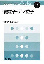 微粒子・ナノ粒子(最先端材料システムOne Point7)(単行本)