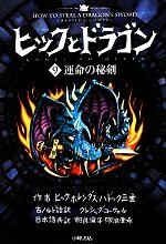 ヒックとドラゴン 運命の秘剣(9)(児童書)