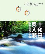 十和田・奥入瀬・弘前・青森・恐山(ことりっぷ)(MAP付)(単行本)