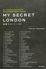 秘密のロンドン50(単行本)