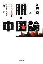 脱・中国論 日本人が中国とうまく付き合うための56のテーゼ(単行本)