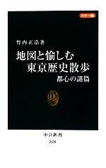 カラー版 地図と愉しむ東京歴史散歩(中公新書)(都心の謎篇)(新書)