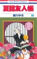 夏目友人帳(14)(花とゆめC)(少女コミック)