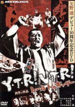 矢野通デビュー10周年記念DVD Y・T・R!V・T・R!~トール トゥギャザー~(通常)(DVD)