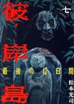 彼岸島 最後の47日間(7)(ヤングマガジンKCSP)(大人コミック)