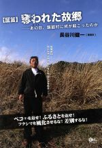 〈証言〉奪われた故郷 あの日、飯舘村に何が起こったのか(単行本)