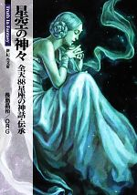 星空の神々 全天88星座の神話・伝承 Truth In Fantasy(新紀元文庫)(文庫)