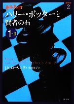 ハリー・ポッターと賢者の石(ハリー・ポッター文庫2)(1‐2)(文庫)