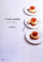 I Love Sweets プリンからはじめる絶対おいしいお菓子の作り方(単行本)