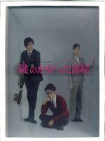 鍵のかかった部屋 DVD-BOX(通常)(DVD)