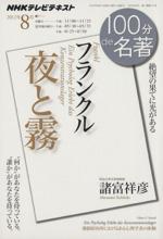 100分de名著 夜と霧 フランクル 絶望の果てに光がある(NHKテキスト)(2012年8月)(単行本)