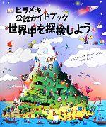 世界中を探検しよう ヒラメキ公認ガイドブック(児童書)