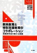 教科教育と特別支援教育のコラボレーション 授業研究会の新たな挑戦(単行本)