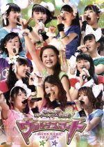 モーニング娘。コンサートツアー2012春~ウルトラスマート~新垣里沙 光井愛佳卒業スペシャル(通常)(DVD)