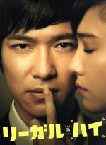 リーガル・ハイ Blu-ray BOX(Blu-ray Disc)(BLU-RAY DISC)(DVD)