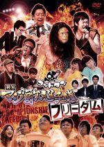 ゴッドタン 芸人マジ歌選手権フリーダム(通常)(DVD)