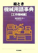 絵とき機械用語事典 工作機械編(単行本)