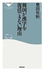 韓国が漢字を復活できない理由(祥伝社新書282)(新書)