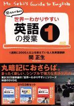 世界一わかりやすい英語の授業1(通常)(DVD)