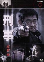 刑事(通常)(DVD)