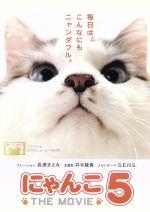 にゃんこ THE MOVIE 5(通常)(DVD)