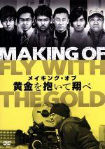 メイキング・オブ 黄金を抱いて翔べ(通常)(DVD)