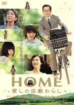 HOME 愛しの座敷わらし スペシャル・エディション(通常)(DVD)