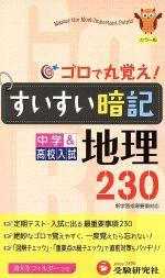 中学すいすい暗記地理230 中学&高校入試 改訂版(新書)