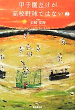 甲子園だけが高校野球ではない(2)(単行本)
