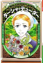ターシャ・テューダー 花にかこまれた生活を生涯愛した絵本作家(学習漫画 世界の伝記NEXT)(児童書)