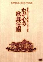 わが心の歌舞伎座 歌舞伎座さよなら公演 記念ドキュメンタリー作品(通常)(DVD)