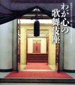 わが心の歌舞伎座 歌舞伎座さよなら公演 記念ドキュメンタリー作品(Blu-ray Disc)(BLU-RAY DISC)(DVD)