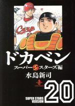 ドカベン スーパースターズ編(文庫版)(20)秋田文庫