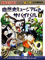 自然史ミュージアムのサバイバル 科学漫画サバイバルシリーズ(かがくるBOOK科学漫画サバイバルシリーズ32)(2)(児童書)