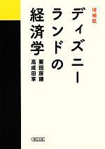 ディズニーランドの経済学(朝日文庫)(文庫)