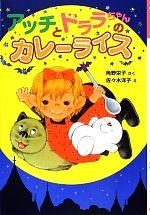 アッチとドララちゃんのカレーライス 角野栄子の小さなおばけシリーズ(ポプラ社の新・小さな童話271)(児童書)