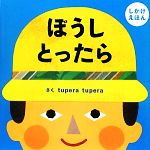 ぼうしとったら(PETIT POOKA)(児童書)