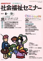 NHK 社会福祉セミナー 2012年8~11月(NHK)(単行本)