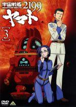 宇宙戦艦ヤマト2199 3(通常)(DVD)
