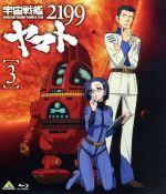宇宙戦艦ヤマト2199 3(Blu-ray Disc)(BLU-RAY DISC)(DVD)
