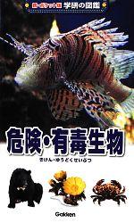 危険・有毒生物(新ポケット版 学研の図鑑13)(児童書)