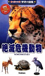 絶滅危機動物(新ポケット版 学研の図鑑14)(児童書)