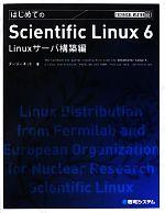 はじめてのScientific Linux6 Linuxサーバ構築編 Linuxサーバ構築編(TECHNICAL MASTER)(DVD-ROM付)(単行本)