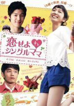 恋せよ シングルママ DVD-BOX 2(通常)(DVD)