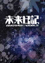 未来日記-ANOTHER:WORLD-DVD-BOX(通常)(DVD)