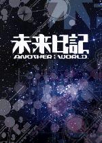未来日記-ANOTHER:WORLD-Blu-ray BOX(Blu-ray Disc)(BLU-RAY DISC)(DVD)