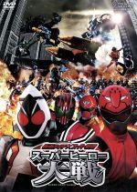 劇場版 仮面ライダー×スーパー戦隊 スーパーヒーロー大戦(通常)(DVD)
